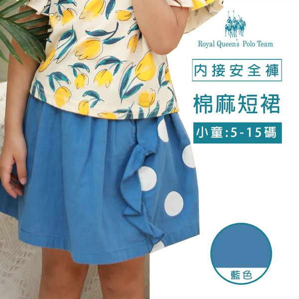 圓點拼接短裙 內接安全褲 [95185] RQ POLO 春夏 童裝 小童 5-15碼 現貨