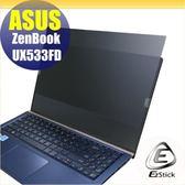 【Ezstick】ASUS UX533 UX533FD 筆記型電腦防窺保護片 ( 防窺片 )
