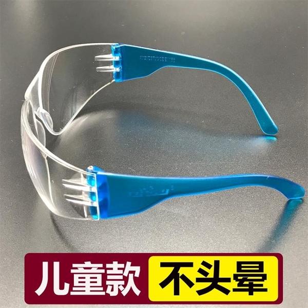 護目鏡兒童防護眼鏡防飛沫小孩防風防沙防塵護目鏡平光鏡小童玩具護眼 JUST M
