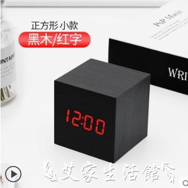 鬧鐘鬧鐘創意學生電子鬧鐘床頭鐘多功能簡約現代夜光LED靜音木頭鐘 艾家