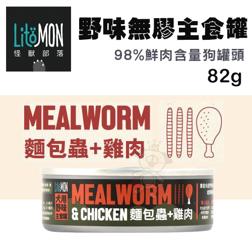 *KING WANG*【單罐】LitoMon怪獸部落 野味無膠主食罐-麵包蟲+雞肉82g‧狗罐頭