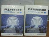 【書寶二手書T9/大學商學_PFY】IFRS實務導引叢書_系列一_上下合售_2009年_原價1500_未附光碟