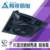 阿拉斯加 輕鋼架/天花板 節能循環扇 SA-359D/黑(DC變頻馬達)