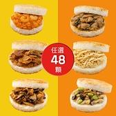 (加贈3顆)【KK Life-免運組】香Q米漢堡48顆組(8種口味可任選)