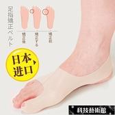 分趾器 大母腳趾矯正器拇指外翻分趾器男女大腳骨母趾頭內翻可以穿鞋糾正 科技