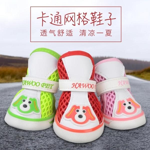 寵物網格涼鞋防滑夏季小狗透氣狗狗的小鞋網鞋套泰迪腳套比熊鞋子 樂活生活館