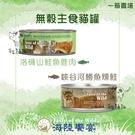 Taste of the Wild海陸饗宴[無穀主食貓罐,2種口味,156g,美國製](一箱24入)