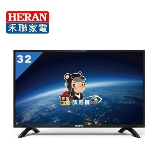 «免運費»HERAN禾聯 32吋LED液晶電視 HF-32VA1(無視訊盒) 適用套房【南霸天電器百貨】