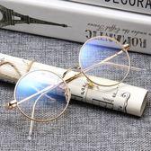 復古圓框眼鏡女正韓潮學生無度數眼鏡簡約眼睛框鏡架配眼鏡男【新年交換禮物降價】