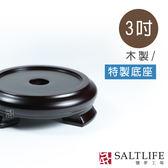 【鹽夢工場】鹽燈特製底座- 3 吋 (USB適用)