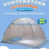 免安裝嬰兒床蚊帳蒙古包兒童小孩蚊帳罩可折疊