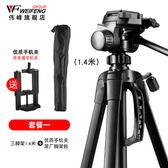 單反相機三腳架攝影攝像便攜微單三角架手機自拍直播支架