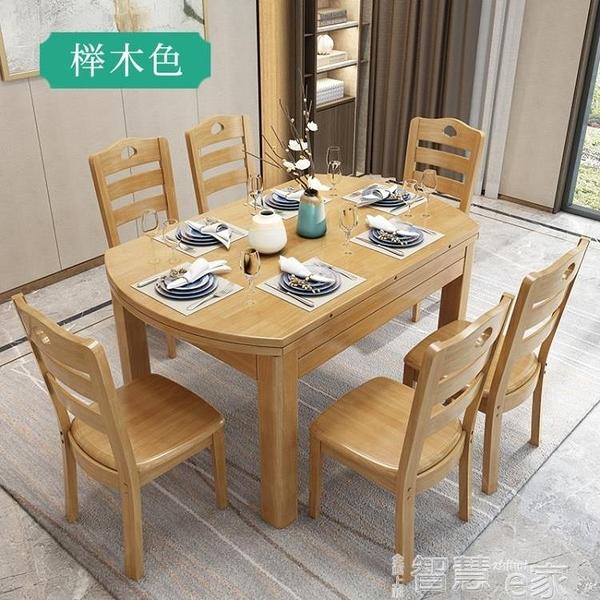 餐桌椅組實木餐桌椅組合現代簡約可伸縮折疊方圓兩用餐桌家用小戶型6-8人LX 智慧e家