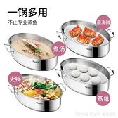 蒸魚鍋大號家用加厚不銹鋼38cm一層橢圓蒸魚蒸籠電磁爐蒸鍋海鮮鍋 年終大促 YTL