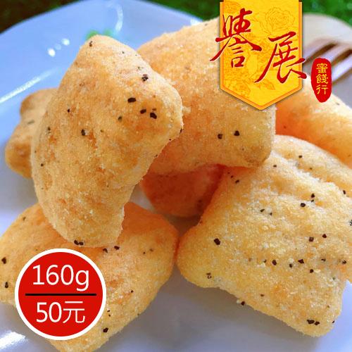 【譽展蜜餞】黑胡椒雞塊餅/160g/50元
