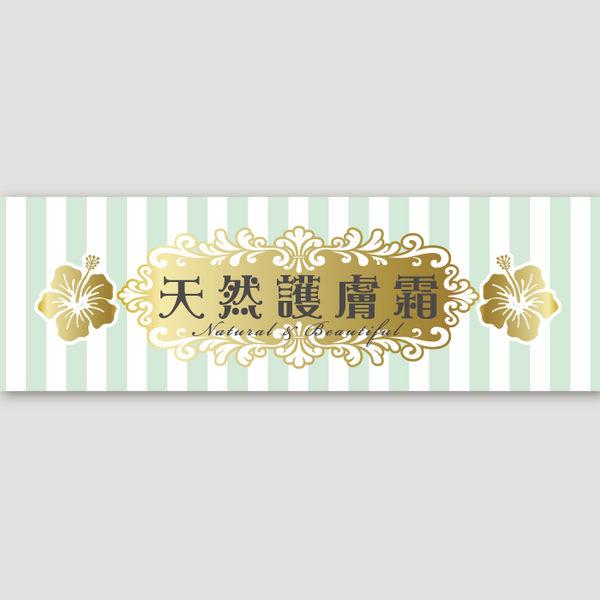 【香草工房】護膚霜-嬌貴花妍(組/20張)