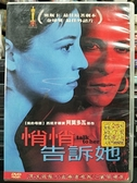 挖寶二手片-0B01-452-正版DVD-電影【悄悄告訴她】-窗邊上的玫瑰-阿莫多瓦作品(直購價)