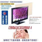 【新風尚潮流】 藍光博士 薄框電視用 60吋 抗藍光 淡橘色 LED液晶 螢幕護目鏡 保護鏡 60PLB-S