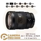 ◎相機專家◎ SONY SEL1655G APS-C 標準變焦 G 系列鏡頭 E 16-55 mm F2.8 G 公司貨