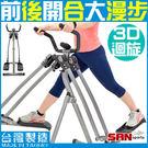台灣製立體3D迴旋滑步機太空漫步機交叉訓...