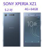 【刷卡分期】SONY XZ1 64G / Sony Xperia XZ1 5.2 吋 4G + 3G 雙卡雙待 支援指紋辨識