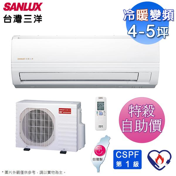(自助價)台灣三洋4-5坪一級變頻冷暖分離式冷氣SAC-28VH7+SAE-28VH7