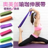 御彩數位@奧美伽 瑜珈伸展帶 含鐵扣環 瑜珈繩 體適能伸展運動深度延展 瑜伽伸展帶