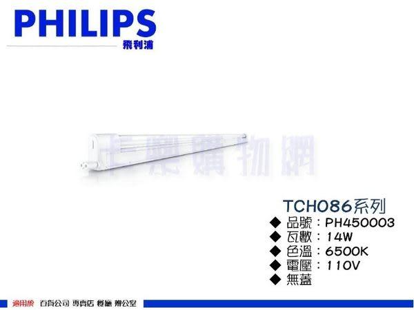 PHILIPS飛利浦 電子式 T5 支架燈 14W/110V/865 白光 無蓋 TCH086 層板燈 PH450003 (含線)