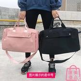 手提行李袋運動健身包女大容量短途旅行包防水游泳包【匯美優品】