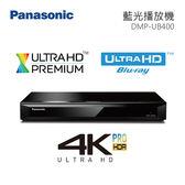 ↘結帳再折 Panasonic DMP-UB400 國際牌 4K HDR 藍光播放器 體驗4K圖像 4K連網 公司貨