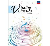 元氣樂章 CD 四片裝 Vitality Classics (OS小舖)
