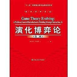 簡體書-十日到貨 R3Y【演化博弈論(第二版)——問題導向和策略互動模型】 9787300222974 中