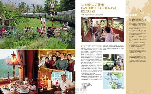 典藏世界最美鐵道:全球55條經典火車路線,旅行世界絕景