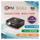 台灣公司貨 GWM G60S HD 720P 行動投影機 露營 家庭劇院