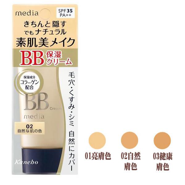 媚點自然淨潤礦物BB霜35g(共3色)◆四季百貨◆