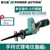 電鋸 普力捷鋰電往復鋸馬刀鋸充電式多功能家用迷你手提電鋸戶外伐木鋸 MKS阿薩布魯
