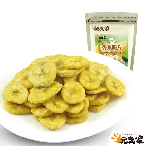 元氣家 香蕉脆片(100g)