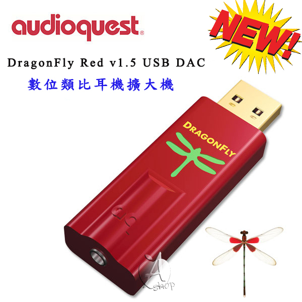 【A Shop】 美國 Audioquest Dragonfly v1.5 紅色版 USB DAC數位耳機擴大機 皇家公司貨