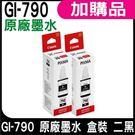 CANON GI-790 原廠盒裝填充墨 黑x2