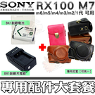 【配件大套餐】 SONY RX100 M7 M6 M5 M4 M3 M2 NP BX1 副廠 電池 座充 充電器 皮套 相機包 鋰電池 VII
