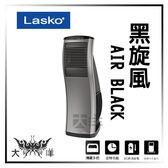 ◤大洋國際電子◢ Lasko AirBlack黑旋風 小S波DC節能渦輪循環風扇 C27100 LSK-02