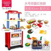 貝恩施兒童過家家廚房玩具做飯仿真過家家玩具寶寶廚具套裝男女孩