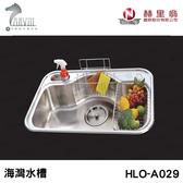 《赫里翁》HLO-A029 海灣水槽 MIT歐化不銹鋼 廚房水槽