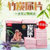 竹炭尿片寵物用品泰迪加厚吸水尿布尿不濕尿墊狗尿布紙尿片 中秋節禮物