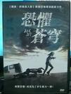 挖寶二手片-0B04-016-正版DVD-電影【恐懼蒼穹】-法蘭克葛里洛 貝拉索恩(直購價)