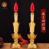 電燭led電子蠟燭燈供佛電燭台供燈佛燈供財神燈神台燈關公佛龕WY 聖誕禮物熱銷款