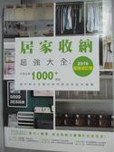 【書寶二手書T1/設計_WDI】居家收納超強大全-完整收錄1000+絕技隨時解決各種收納問題…