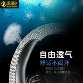 索瑞爾通用型冰絲汽車方向盤套四季吸汗韓國個性可愛車把套夏季女HM時尚潮流