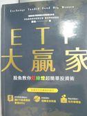 【書寶二手書T1/基金_WFN】ETF大贏家:股魚教你紅綠燈超簡單投資術_股魚