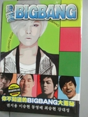 【書寶二手書T9/雜誌期刊_IME】我愛BIGBANG-你所不知的BIGBANG大蒐秘_木越優